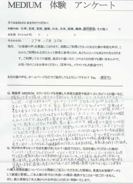埼玉県 除霊 アンケート