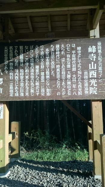 西光院 峰山寺2
