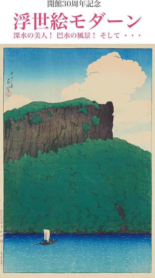 川瀬巴水の画像 p1_26
