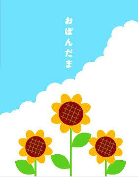 日本郵便 が発売した「 お盆玉 ...