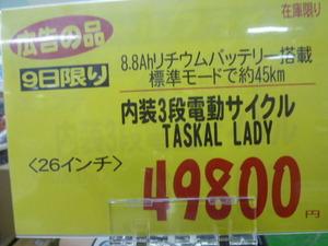 TASKAL49,800円