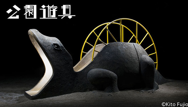 ①恐竜型の遊具(町田市の薬師台青空公園)