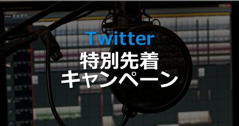 Twitter告知用