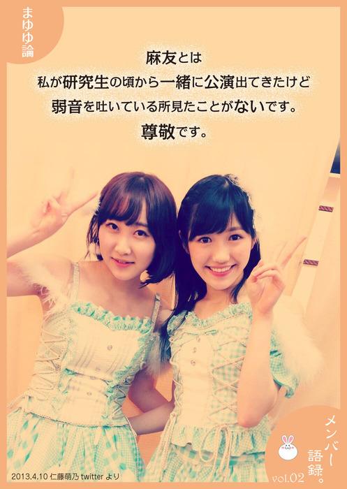 mayuyu-ron_m02
