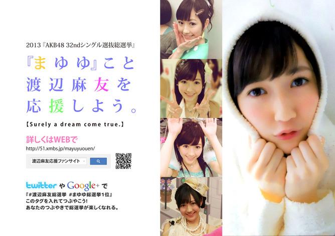 mayuyu_poster_011