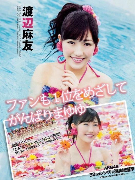 mayuyu_poster_049