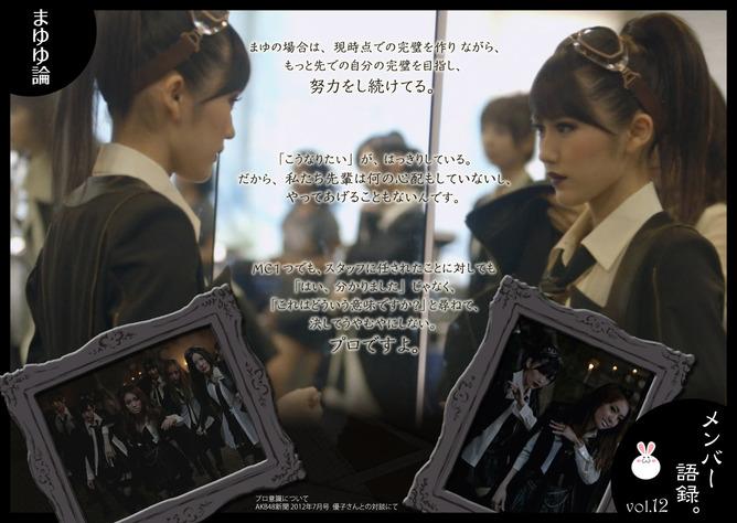 mayuyu-ron_m12