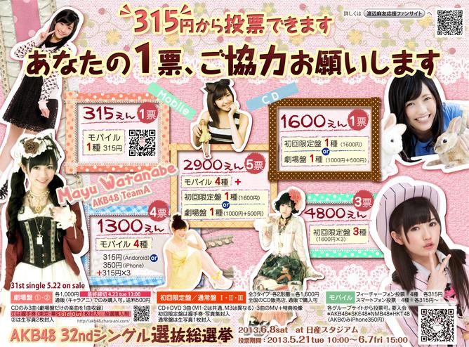 mayuyu_poster_002