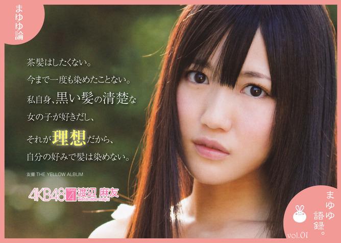 mayuyu-ron_01