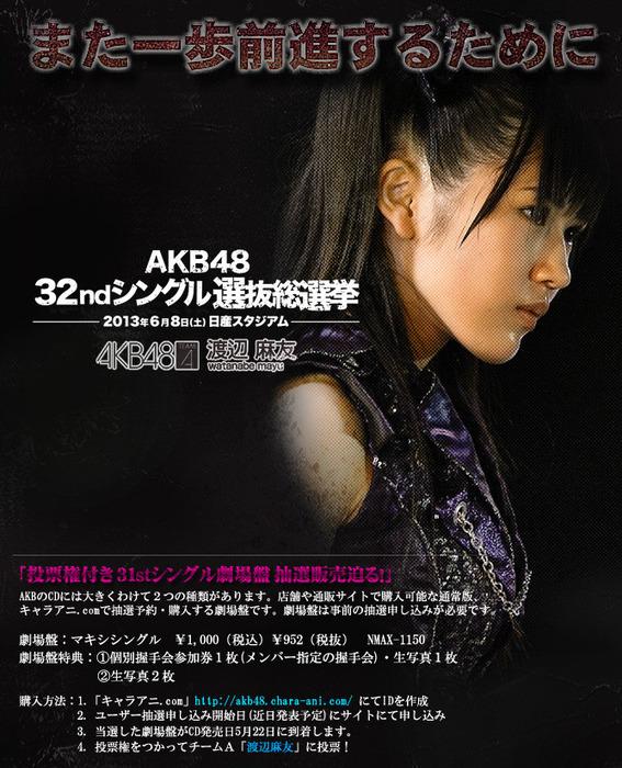 mayuyu_poster_003