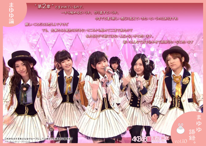mayuyu-ron_10
