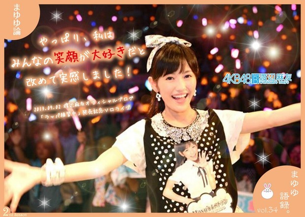 mayuyu-ron_34