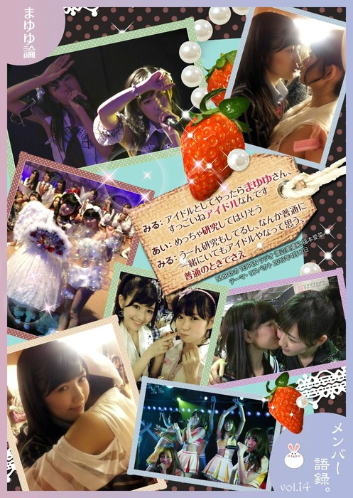 mayuyu-ron_m14