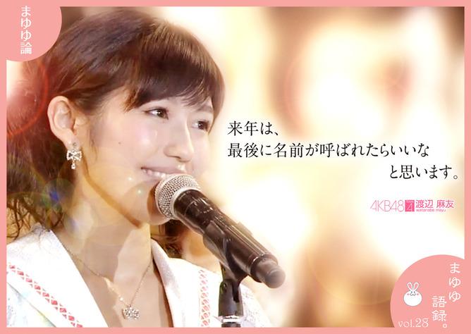 mayuyu-ron_28