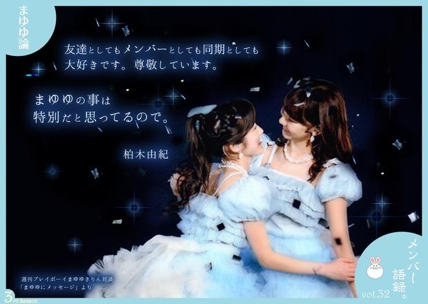 mayuyu-ron_m32