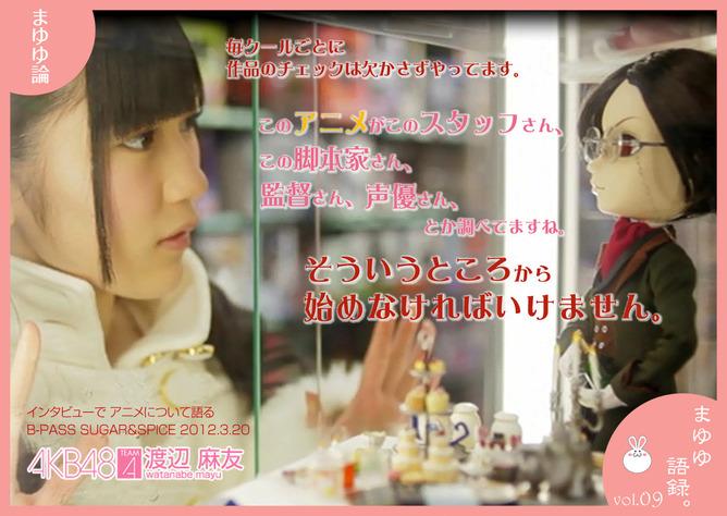 mayuyu-ron_09