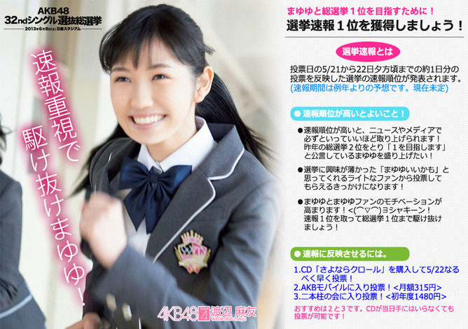 mayuyu_poster_046