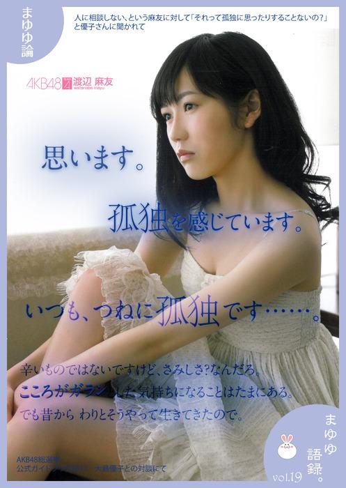 mayuyu-ron_m19