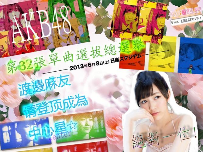 mayuyu_poster_053