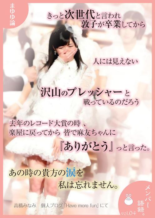 mayuyu-ron_m04