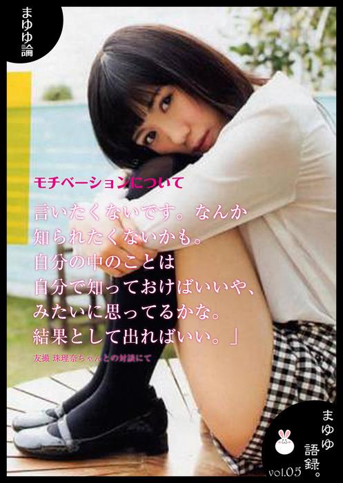 mayuyu-ron_05