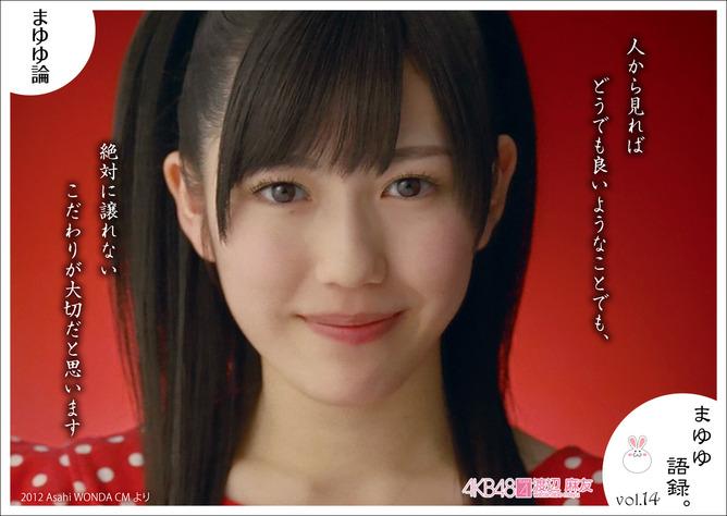 mayuyu-ron_14