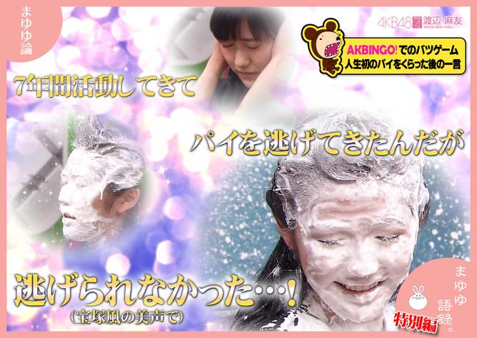 mayuyu-ron_SP