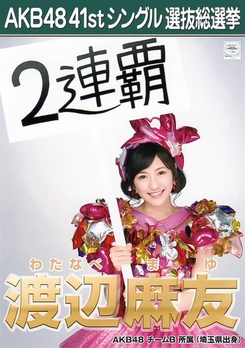 まゆゆ選挙ポスター2015