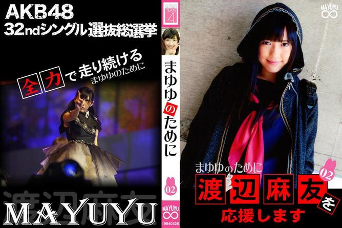 mayuyu_poster_031