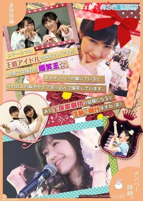 mayuyu-ron_m27