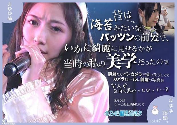 mayuyu-ron_47