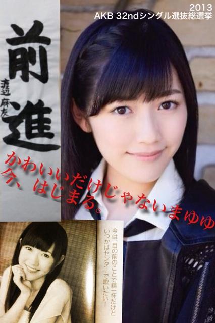 mayuyu_poster_019