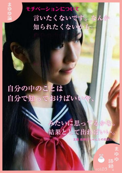 mayuyu-ron_05b