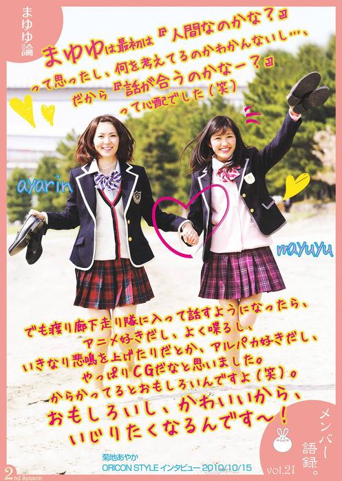 mayuyu-ron_m21