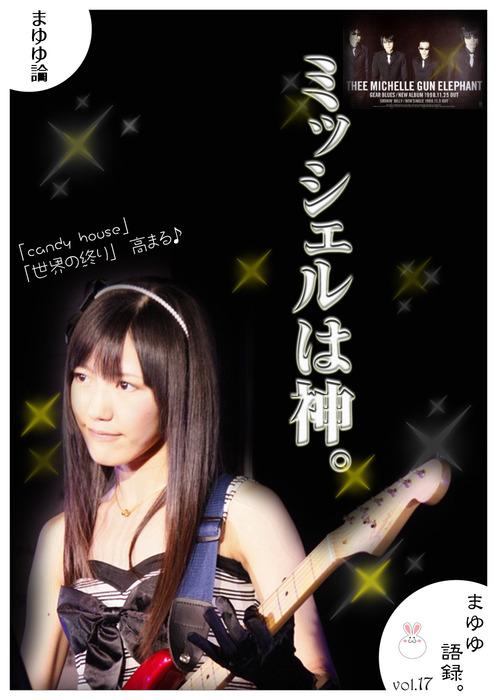 mayuyu-ron_17