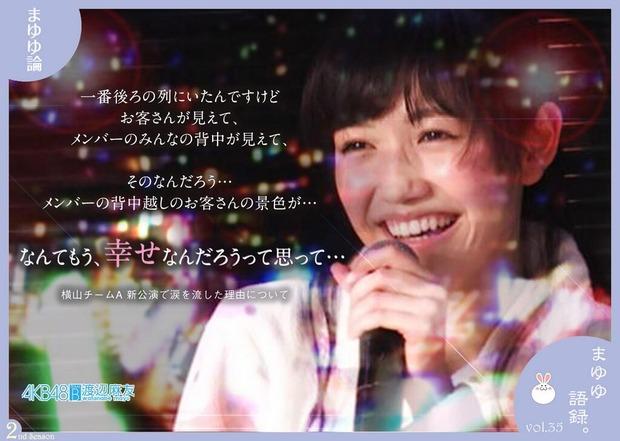 mayuyu-ron_35
