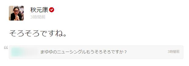 秋元康のトーク-トークライブアプリ-755(ナナゴーゴー)