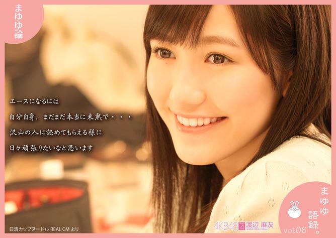 mayuyu-ron_06
