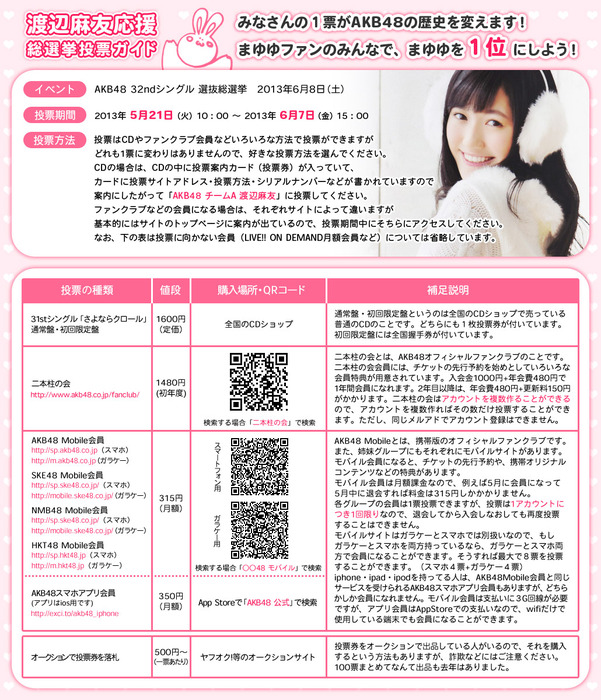 mayuyu_poster_052