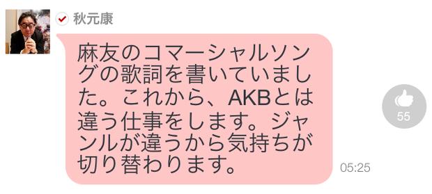 755_MayuyuCM