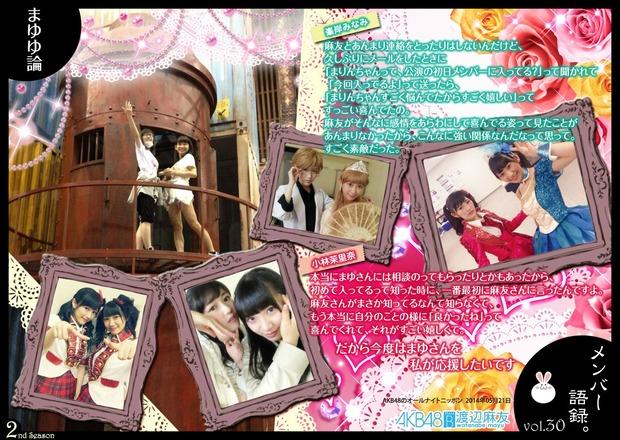 mayuyu-ron_m30