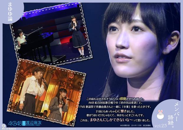 mayuyu-ron_m25