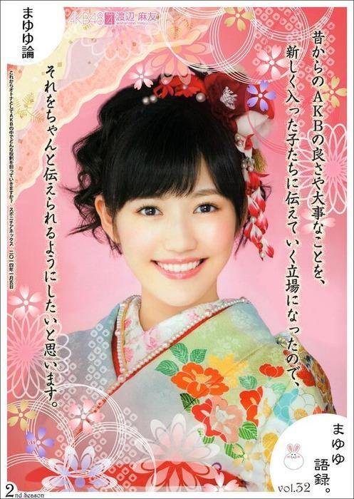 mayuyu-ron_32