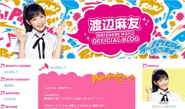 渡辺麻友オフィシャルブログ