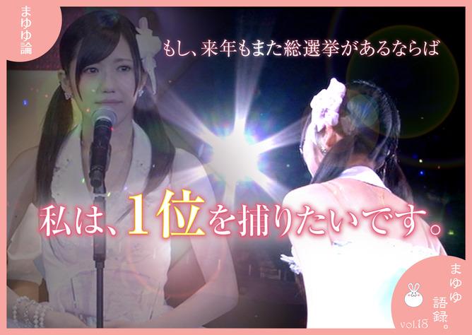 mayuyu-ron_m18