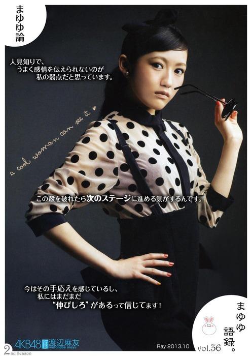mayuyu-ron_36
