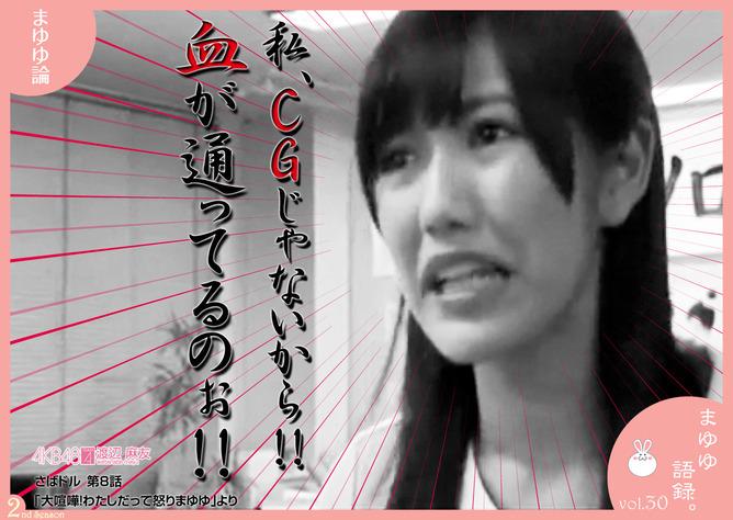 mayuyu-ron_30