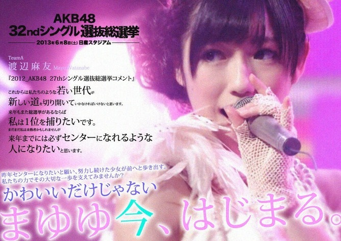 mayuyu_poster_001