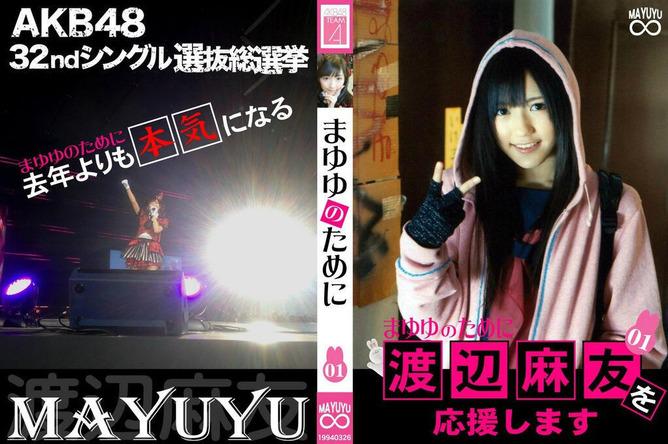 mayuyu_poster_025