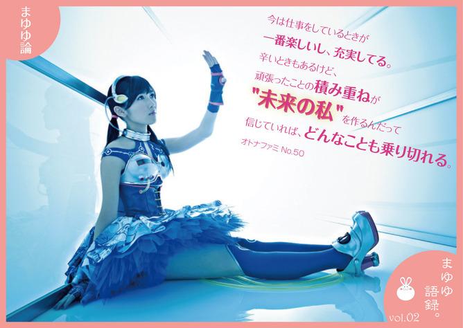 mayuyu-ron_02